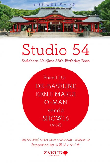 Studio 54-Sadaharu Nakjima 38th Birthday Bash - フライヤー表