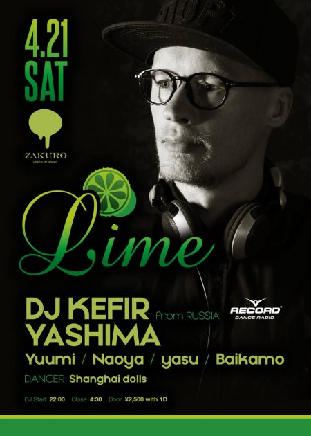 LIME フライヤー表