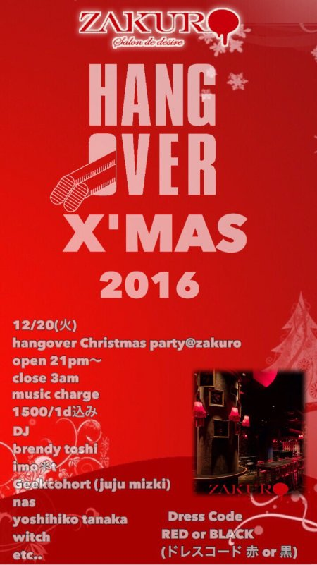 hangover Christmas party フライヤー表